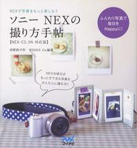 ソニ-NEXの撮り方手帖 NEXで寫眞をもっと樂しもう NEX-C3,5N對應版
