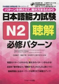 日本語能力試驗N2聽解必修パタ-ン パタ-ンを押さえて,解き方まるわかり