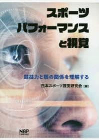 スポ-ツパフォ-マンスと視覺 競技力と眼の關係を理解する
