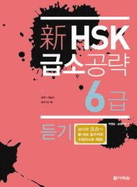 신 HSK 급소공략 6급: 듣기
