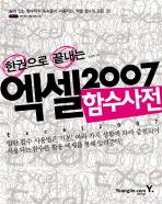 한권으로 끝내는 엑셀 2007 함수사전