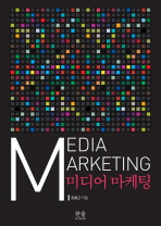미디어 마케팅
