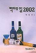 칵테일 2002