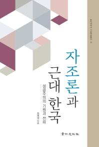 자조론과 근대 한국