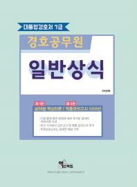 경호공무원 일반상식(대통령경호처 7급)(2018)
