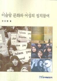 이슬람 문화와 여성의 정치참여