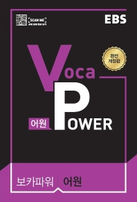 EBS Voca Power 어원(2021)