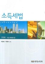 2006 소득세법
