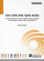 인천시 IT벤처 산학연 기술혁신 촉진방안
