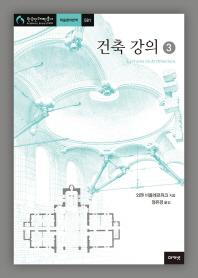 건축 강의. 3