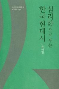 심리학으로 푸는 한국현대시