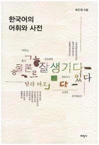 한국어의 어휘와 사전