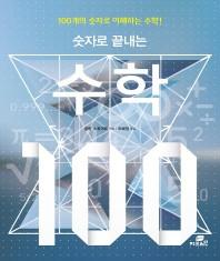 숫자로 끝내는 수학 100