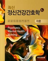 최신 정신건강간호학: 각론