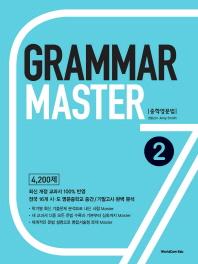 Grammar Master 중학영문법. 2