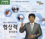 협상력 증강공식(협상기술을 높여주는)(CD 1장)