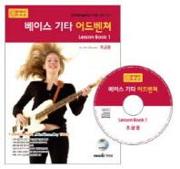 베이스 기타 어드벤쳐 LESSON BOOK. 1: 초급용