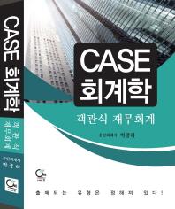 CASE 회계학(객관식 재무회계)