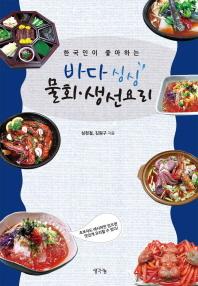 한국인이 좋아하는 바다 싱싱 물회 생선요리