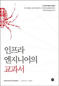 인프라 엔지니어의 교과서