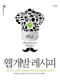 웹 개발 레시피