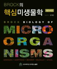 Brock의 핵심미생물학