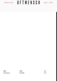 16시: 일렉트릭 흑염소 (김경주+김바바)