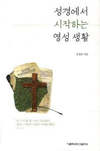 성경에서 시작하는 영성 생활