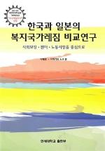 한국과 일본의 복지국가레짐 비교연구