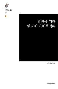 발견을 위한 한국어 단어형성론