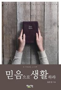 믿음으로 생활하라