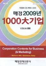 매경 1000대 기업(2009)(CD1장)