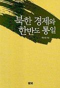 북한 경제와 한반도 통일