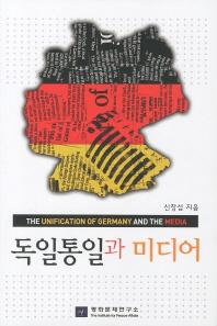 독일통일과 미디어