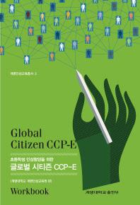초등학생 인성함양을 위한 글로벌 시티즌 CCP-E