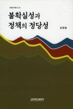 불확실성과 정책의 정당성(학술연구총서 39)