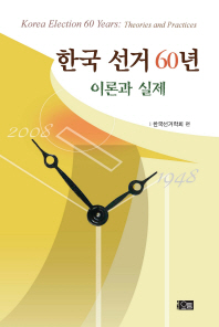 한국 선거 60년