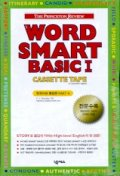 WORD SMART BASIC. 1 (TAPE 8개)