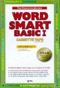 WORD SMART BASIC. 1 (TAPE 8개)