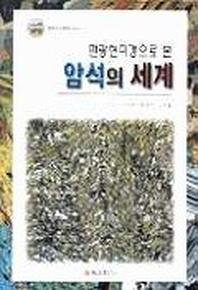 암석의 세계(편광현미경으로본)