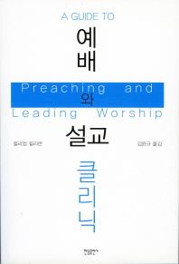 예배와 설교 클리닉