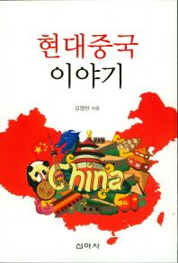 현대중국 이야기