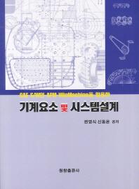 기계요소 및 시스템설계