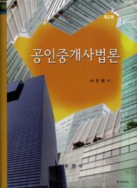 공인중개사법론