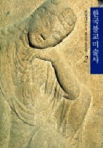 한국불교미술사