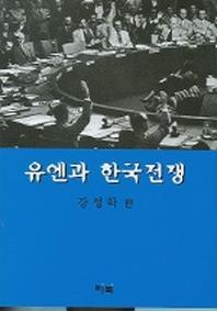 유엔과 한국전쟁