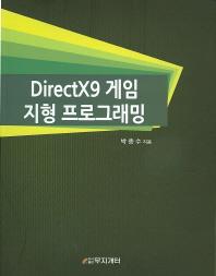 DirectX9 게임 지형 프로그래밍