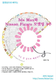 3ds Max와 Nissan Figaro 모델링 3부(DVD)