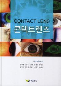 콘택트렌즈