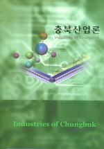 충북산업론